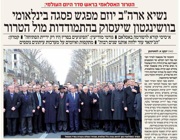 La portada que publicó el periódico ultraortodoxo Haredi, 'borrando' a Merkel, Anne Hidalgo y Federica Mogherini de la cabecera de la marcha de París