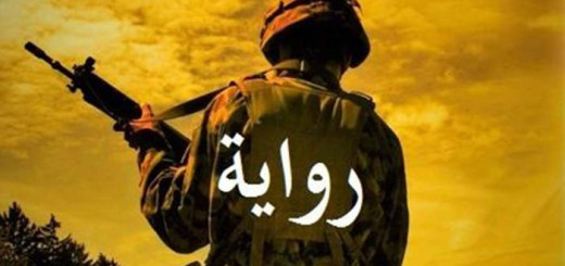 portada libro acusado blasfemo Argelia 2017